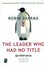 ผู้นำไร้ตำแหน่ง The Leader Who Had No Title