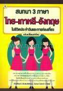 สนทนา 3 ภาษา ไทย-เกาหลี-อังกฤษ ในชีวิตประจำวันและการท่องเที่ยว (ปกใหม่)