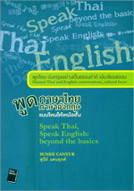 Speak Thai, Speak English : beyond the basics - พูดภาษาไทย พูดภาษาอังกฤษ แบบไหนให้เหนือชั้น