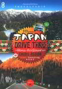Japan Drive Thru : Chubu Region