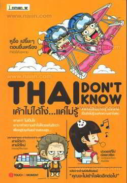 Thai Don't Know เค้าไม่ได้โง่...แค่ไม่รู้
