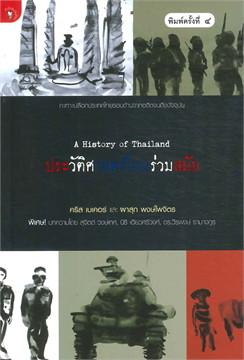 ประวัติศาสตร์ไทยร่วมสมัย