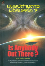 มนุษย์ต่างดาวมีจริงหรือ?