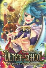 Demon School ก๊วนป่วนโรงเรียนปีศาจ side story : ฝาแฝดแห่งวูดวูล์ฟ