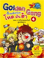 Golden Gang ก๊วนอังกฤษ โหด มัน ฮา เล่ม 4 ตอน ภารกิจทดลองกิมจิสูตรพิสดาร