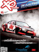 XO Autosport ฉ.200 มิ.ย 56