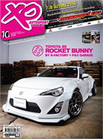 XO Autosport ฉ.203 ก.ย 56
