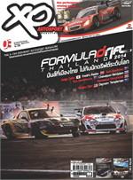 XO Autosport ฉ.208 ก.พ 57