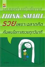 THINK SMART รวยเพราะฉลาดคิด