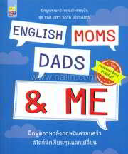 ENGLISH MOMS DADS & ME