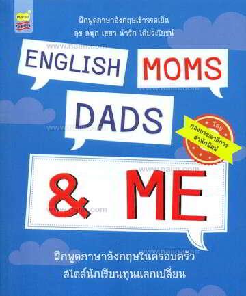 ENGLISH MOMS DADS & ME