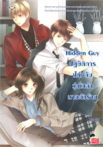 Hidden Guy ปฏิบัติการ (ไม่) ลับ วุ่นเหล่านายตัวร้าย