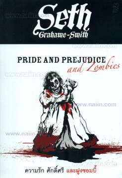 Seth Grahame-Smith : ความรัก ศักดิ์ศรี และฝูงซอมบี้ (ปกใหม่)