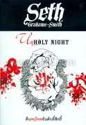 Seth Grahame-Smith : คืนหฤโหดอันศักดิ์สิทธิ์ (ปกใหม่)
