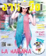 ชุดนิตยสารงานฝีมือ ฉ.360 พ.ค 57
