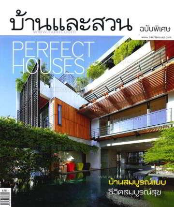 บ้านและสวนฉบับพิเศษ : Perfect Houses