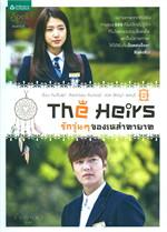 The Heirs รักวุ่นๆ ของเหล่าทายาท 2