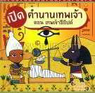 เปิดตำนานเทพเจ้า เทพเจ้าอียิปต์ มินิ S