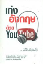 เก่งอังกฤษด้วย YouTube