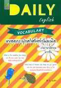 DAILY ENGLISH Vocabulary หยอดกระปุกฯ