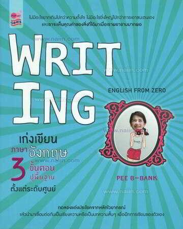 WRITING English From Zero