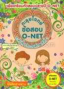 ตะลุยโจทย์ข้อสอบ O-NET ระดับชั้นประถมศึกษาปีที่ 3