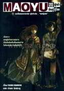 """Maoyu จอมมารผู้กล้าจับคู่กู้โลก 1 จงเป็นของเราซะเถิด ผู้กล้าเอ๋ย, """"ขอปฏิเสธ"""""""