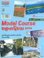 Model Course ยอดนิยม 2014