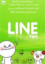 LINE Tips