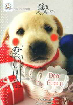 Dear Puppy (Cookie)