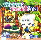 พิธีกรรมดี ประเพณีไทย (BW mini)