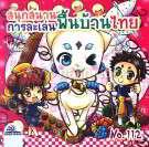 สนุกสนาน การละเล่นพื้นบ้านไทย (BW mini)