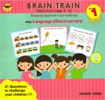 Brain Train ล.1 Preschool (Age 3-5) ตอน Language (ทักษะทางภาษา)