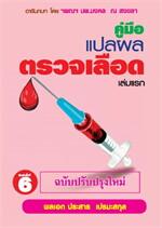 คู่มือแปลผลตรวจเลือดเล่มแรก (พ.6)