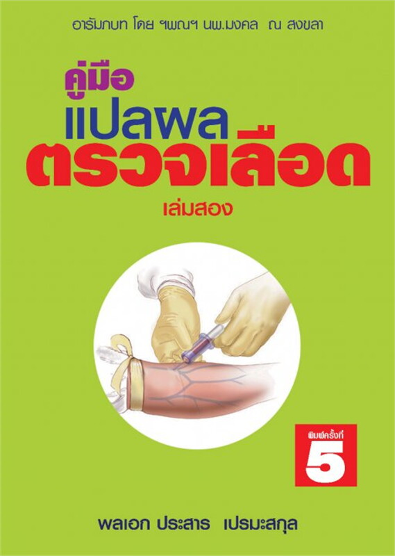 คู่มือแปลผลตรวจเลือดเล่มสอง (พ.5)
