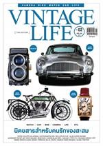 Vintage Life ฉ.02 เม.ย-มิ.ย 57