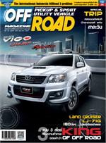 Off Road ฉ.230 มิ.ย 57
