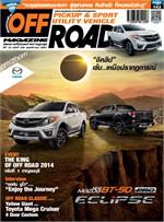 Off Road ฉ.235 พ.ย 57