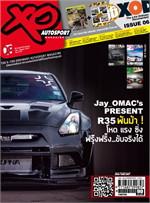 XO Autosport ฉ.213 ก.ค 57