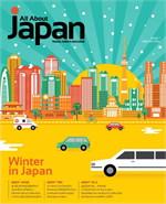 นิตยสารAll About Japan E-magazine 01(ฟรี