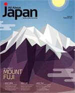นิตยสารAll About Japan E-magazine 02(ฟรี