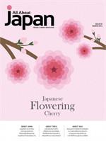 นิตยสารAll About Japan E-magazine 03(ฟรี