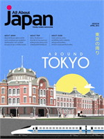 นิตยสารAll About Japan E-magazine 04(ฟรี