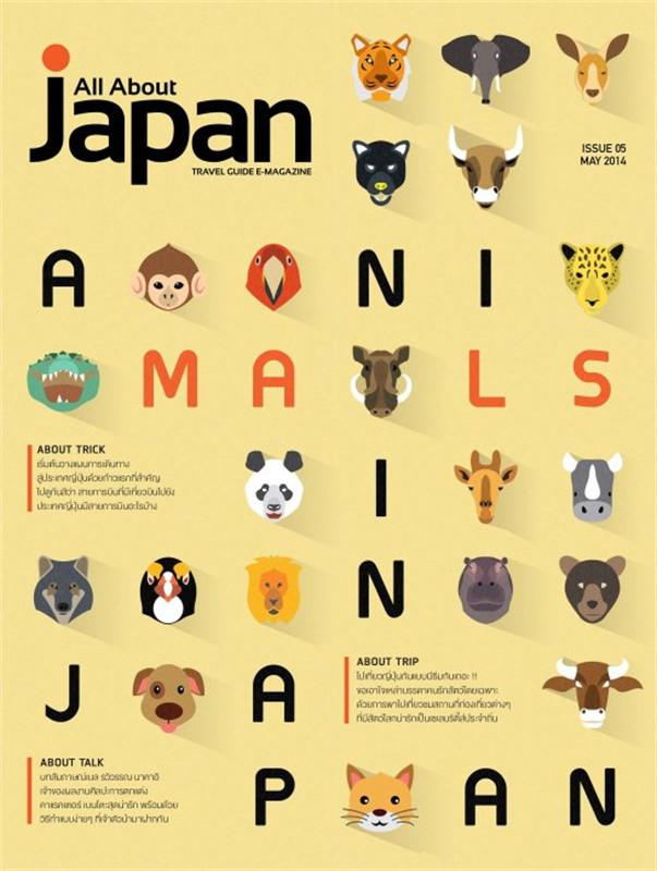 นิตยสารAll About Japan E-magazine 05(ฟรี
