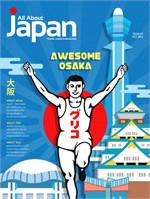 นิตยสารAll About Japan E-magazine 07(ฟรี