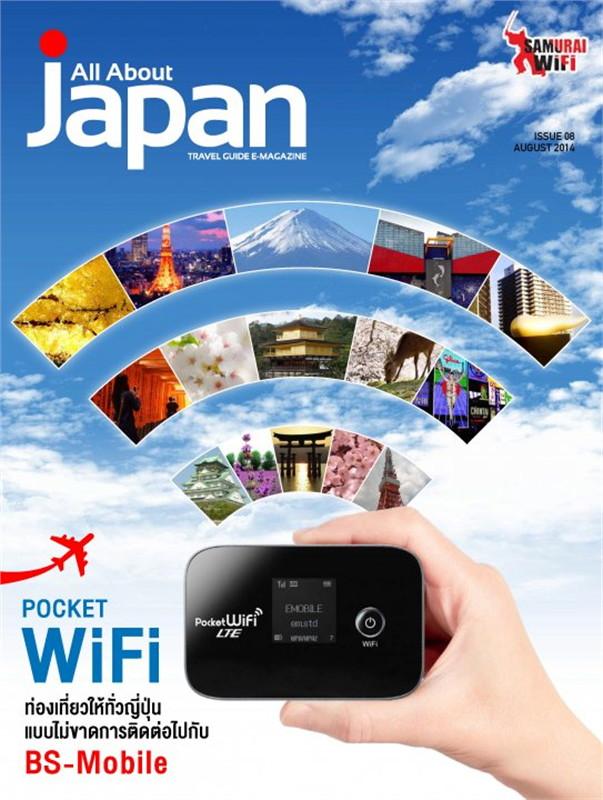 นิตยสารAll About Japan E-magazine 08(ฟรี