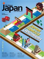 นิตยสารAll About Japan E-magazine 09(ฟรี