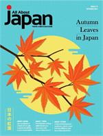 นิตยสารAll About Japan E-magazine 10(ฟรี