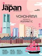 นิตยสารAll About Japan E-magazine 11(ฟรี