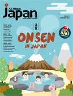 นิตยสารAll About Japan E-magazine 12(ฟรี